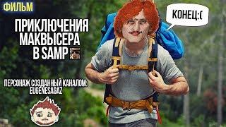 Приключения МакВысера в SAMP (фильм)