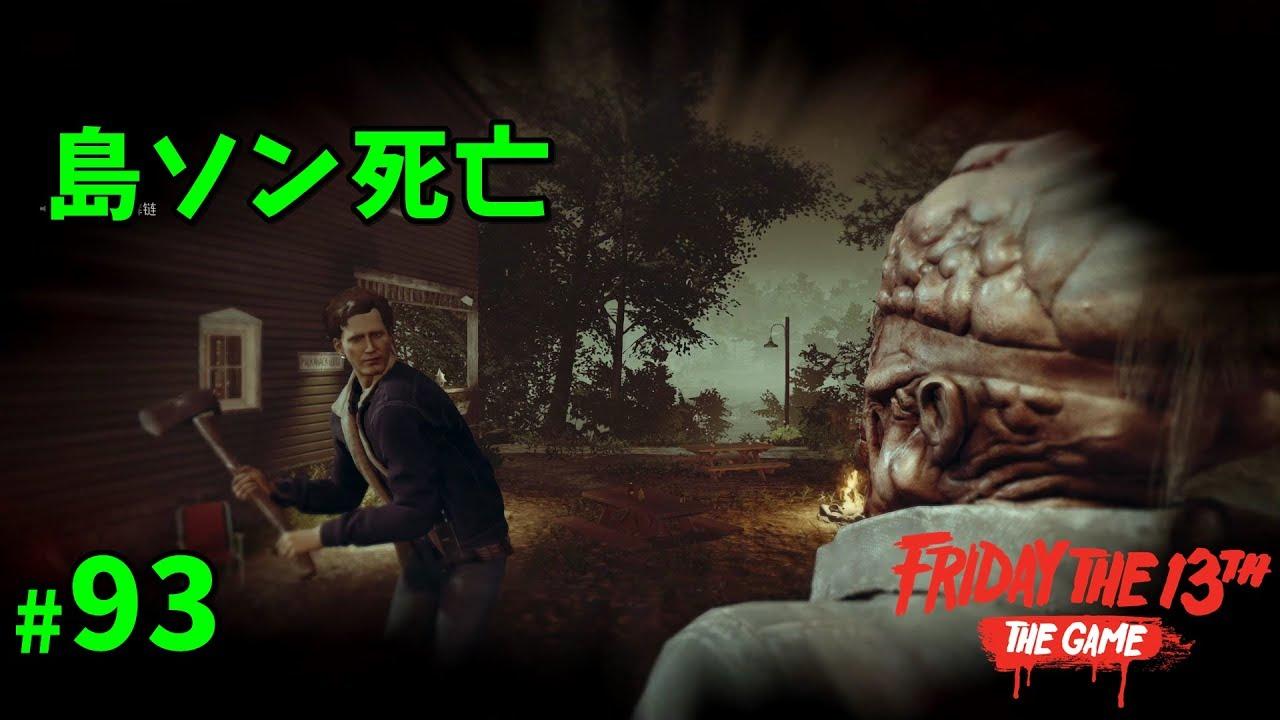 【13日の金曜日】ジェイソン死亡 93【ゲーム実況】Friday the 13th The Game