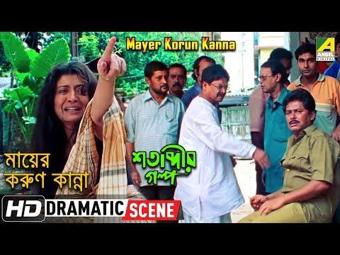 Mayer Korun Kanna  Dramatic   Debashree Roy  Kharaj Mukherjee