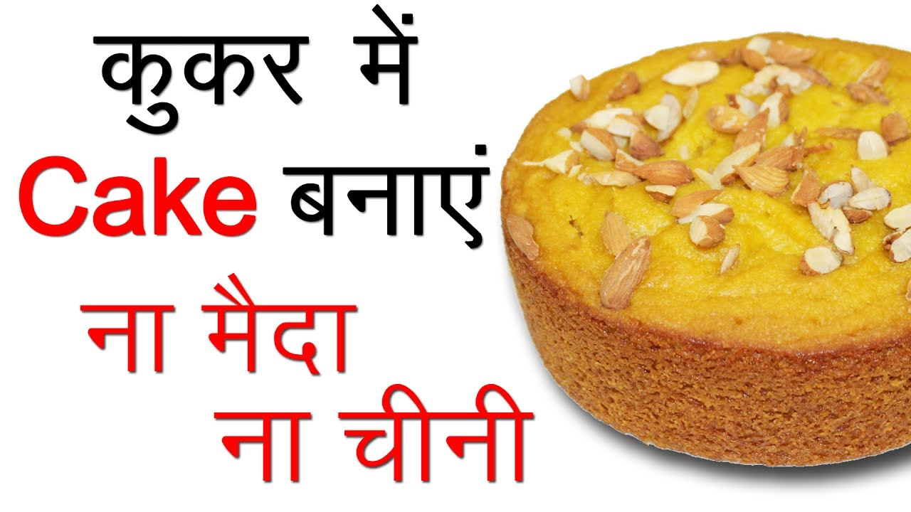 Bread Cake Recipe Without Oven In Hindi