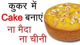 प्रेशर कुकर में केक बनाएं | Eggless Mango Cake Recipe in Hindi | How to make Cake Without Oven 🎂