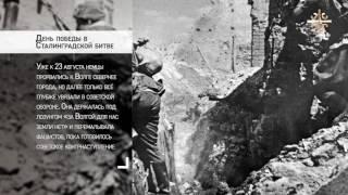 Русская война: День победы в Сталинградской битве