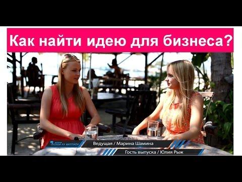Юлия Рыж в программе