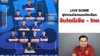 Live Score ฟุตบอลโลกรอบคัดเลือก อินโดนีเซีย - ไทย