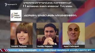 ԼՈՒՐԵՐ 11:00 | Ազգային Ժողովը տապալում է օրենքների քվեարկությունը | «Ազատություն» TV | 16.11.2018