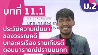 วิชาภาษาไทย ชั้น ม.2 เรื่อง ประวัติความเป็นมาของวรรณคดีบทละครเรื่อง รามเกียรติ์ ตอนนารายณ์ปราบนนทก