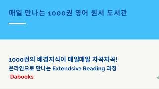 온라인 영어도서관 다북스