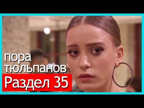 пора тюльпанов - часть 35 (русские субтитры)