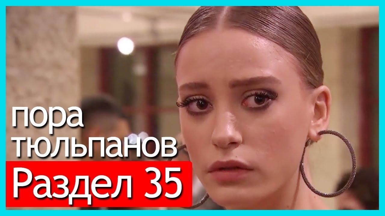 На озвучка языке пора русском тюльпанов русская сезон 1 Пора тюльпанов