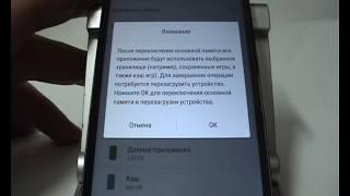 Память в смартфоне Lenovo