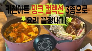 [광고] 키친아트 프리미엄 핑크 컬렉션 3종 냄비세트로…