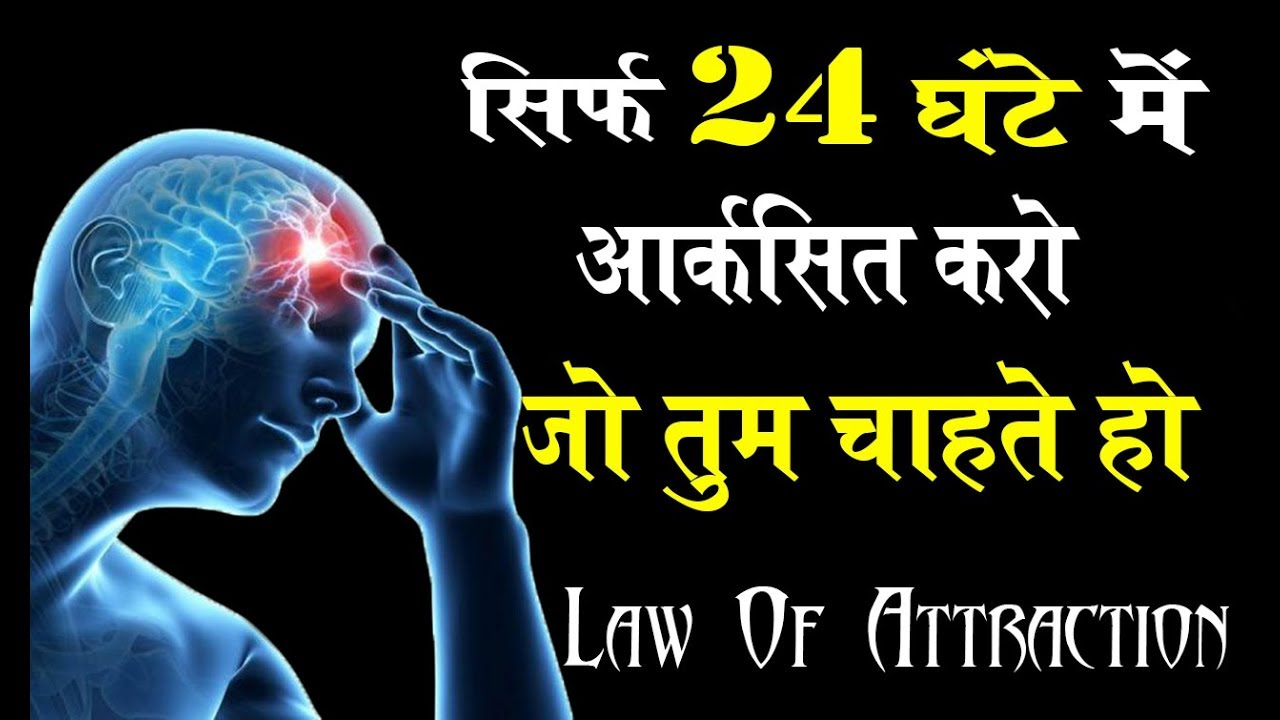 Manifest Anything Love Relationship Success In Just 24 Hours Law Of Attraction In Hindi
