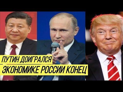 """Китай и США """"опустили"""" рынки России: битва титанов грозит Кремлю полным """"унижением"""""""