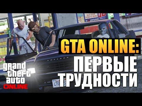 Игры ГТА - играть онлайн бесплатно и без регистрации
