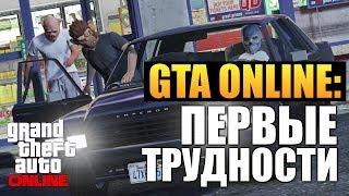 GTA ONLINE - Первые Задания #1