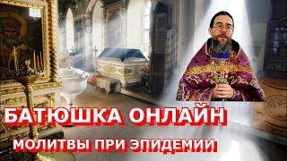 Батюшка Онлайн. Совместные Молитвы при Эпидемии Коронавируса. Священник рпц о коронавирусе