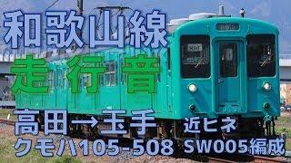 【列車走行音】和歌山線105系電車の唸るMT55モーター!《高田→玉手》