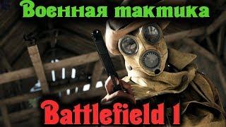 Военная тактика - Battlefield 1 Война на высшем уровне