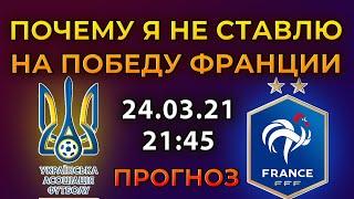 Прогноз и ставка на матч Франция Украина 24 марта 2021 Квалификации ЧМ 2022
