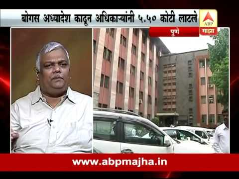 Pune: Chat on Muncipal corporation scam