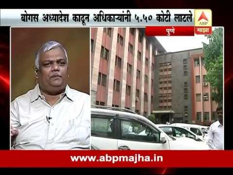 Pune: Chat on Muncipal corporation scam