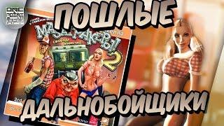 Мазатракеры 2 (Big Mutha Truckers 2) - ПОШЛЫЕ ДАЛЬНОБОЙЩИКИ
