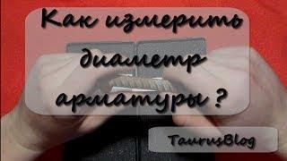 Как измерить диаметр арматуры(Как измерить диаметр арматуры. Cсылка на ГОСТ 5781-82 http://www.docload.ru/Basesdoc/3/3937/index.htm#i44291 ПОДПИСАТЬСЯ НА КАНАЛ http://you ..., 2014-01-14T22:02:40.000Z)