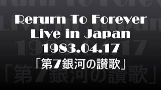 Retrurn To Forever  Live in Japan '83 「第7銀河の讃歌」