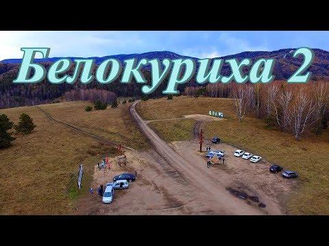 Место где строится курорт  Белокуриха - 2 на Алтае