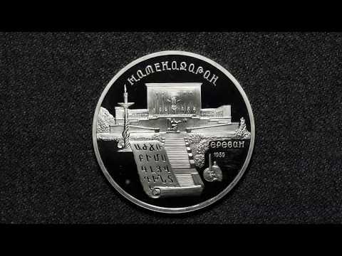 Монета 5 рублей СССР Матенадаран в Ереване 1990 года.