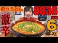 【MUKBANG】 Super Spicy!!! DanDan Udon Noodles With Plenty OF Cheese!! [6Kg] 8836kcal [CC Available]