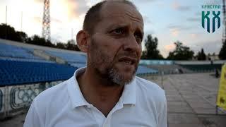 МФК Кристал - Реал Фарма Одеса.  Післяматчеві коментарі