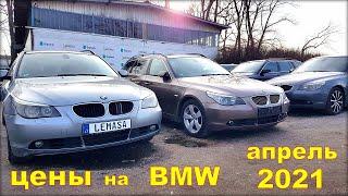 Цены BMW, авто из Литвы, апрель 2021.