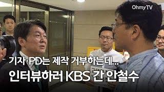 기자·PD는 제작 거부하는데...인터뷰하러 KBS 간 안철수