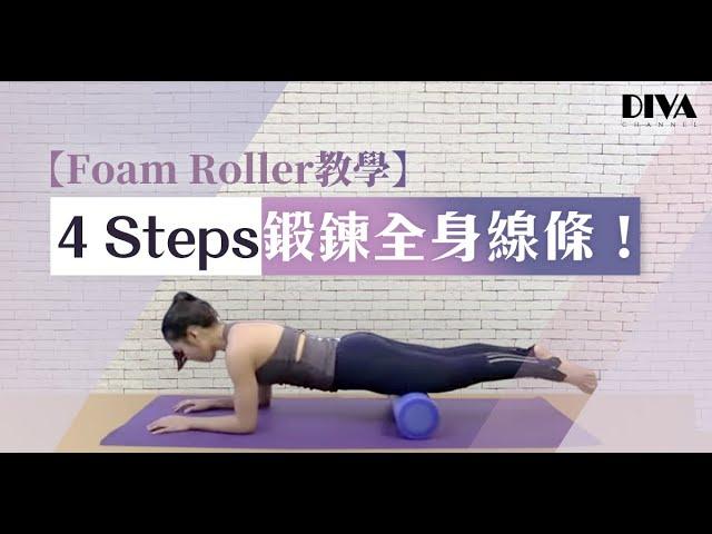 【Foam Roller教學】4 Steps鍛鍊全身線條!