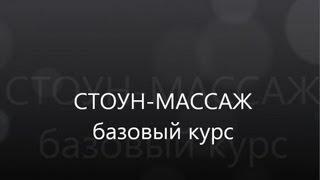 Стоун-массаж обучение _ инструктор Мирошниченко Светлана Викторовна