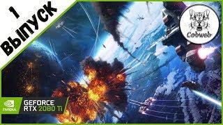 Стрим Starfall Online новая MMO игра про космос