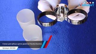 видео Стаканы для зубных щеток