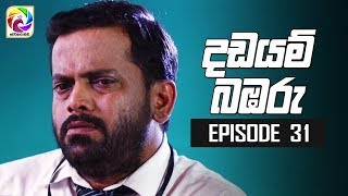 "Dadayam babaru Episode 31  || "" දඩයම් බඹරු "" | සතියේ දිනවල රාත්රී 9.30 ට . . . Thumbnail"