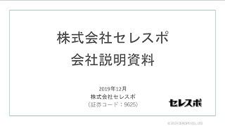 セレスポ【証券コード:9625・東証ジャスダック】 イベントス主催 個人投資家向け説明会 in横浜 2019/12/14