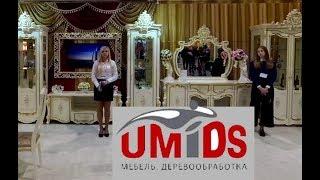 Краснодар.  Выставка мебели и оборудования 2018. UMIDS 2018.