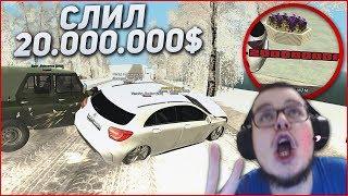 СЛИЛ 20.000.000! A45 AMG В ПОЛНОМ ТЮНИНГЕ! (CRMP | GTA-RP)