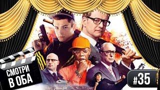 Kingsman: Секретное агентство, Изобретение лжи, Карточный Домик, FilmRiot | Смотри в Оба #35