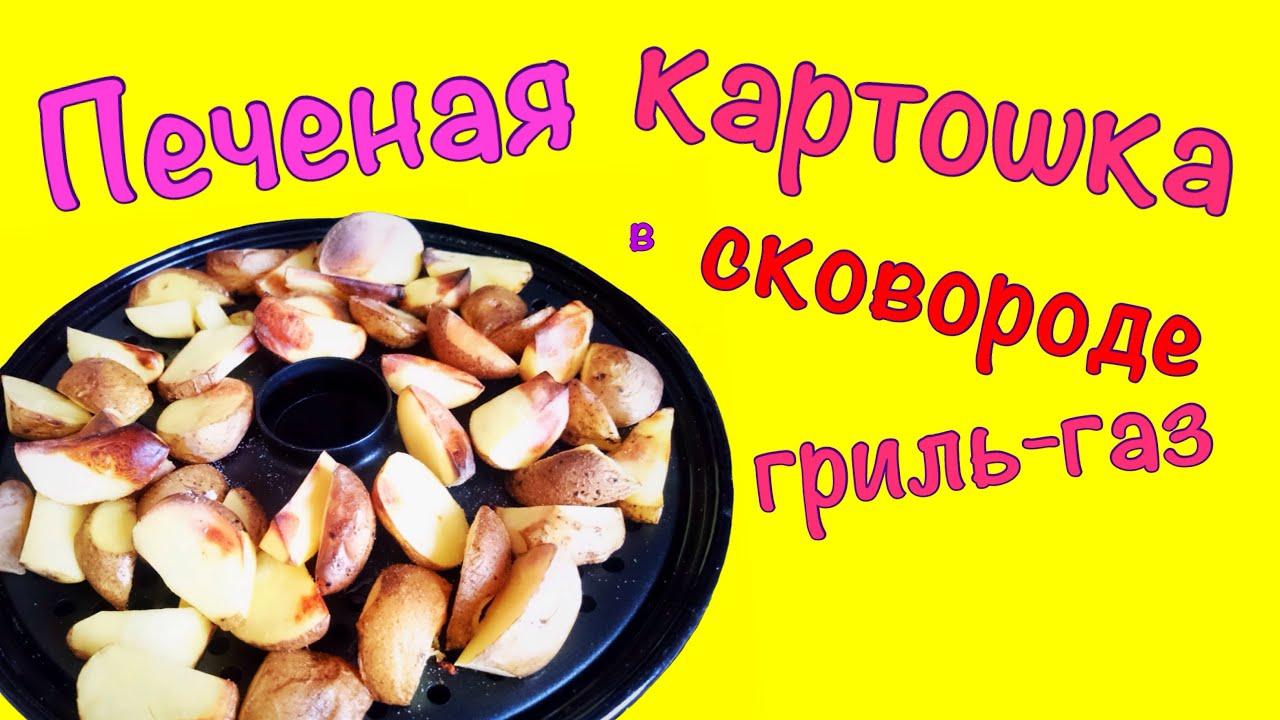 рецепт приготовления картошки на сковороде гриль