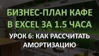 Бизнес-план кафе в Excel за 1.5 часа: 6 урок. Как рассчитать амортизацию