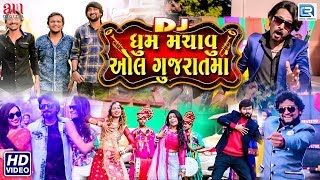Dhoom Machavu All Gujaratma (VIDEO) | Payal Shah | Latest Gujarati Dj Song 2019 | RDC Gujarati