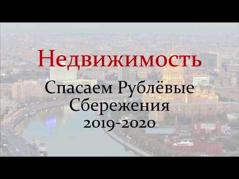 Недвижимость в 2019- 2020 году. Спасаем рублёвые накопления:  прогноз цен на недвижимость