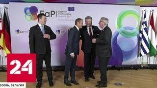 Порошенко приехал на саммит в Бельгию с большими планами - Россия 24
