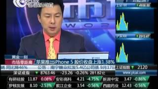 苹果推出iPhone5 股价收盘上涨1.38%