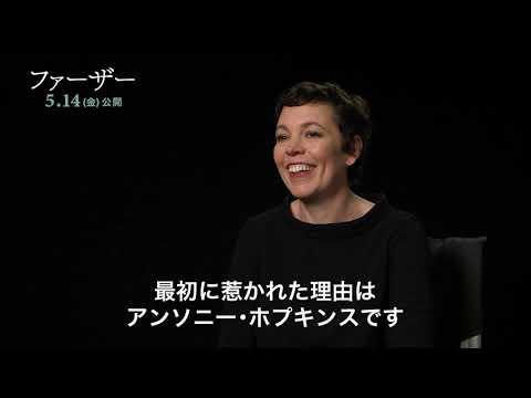 オリヴィア・コールマンインタビュー映像